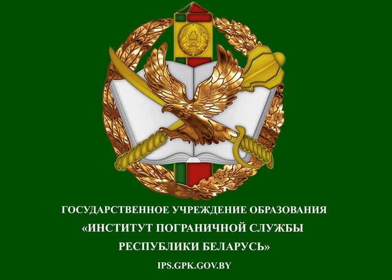 Институт пограничной службы