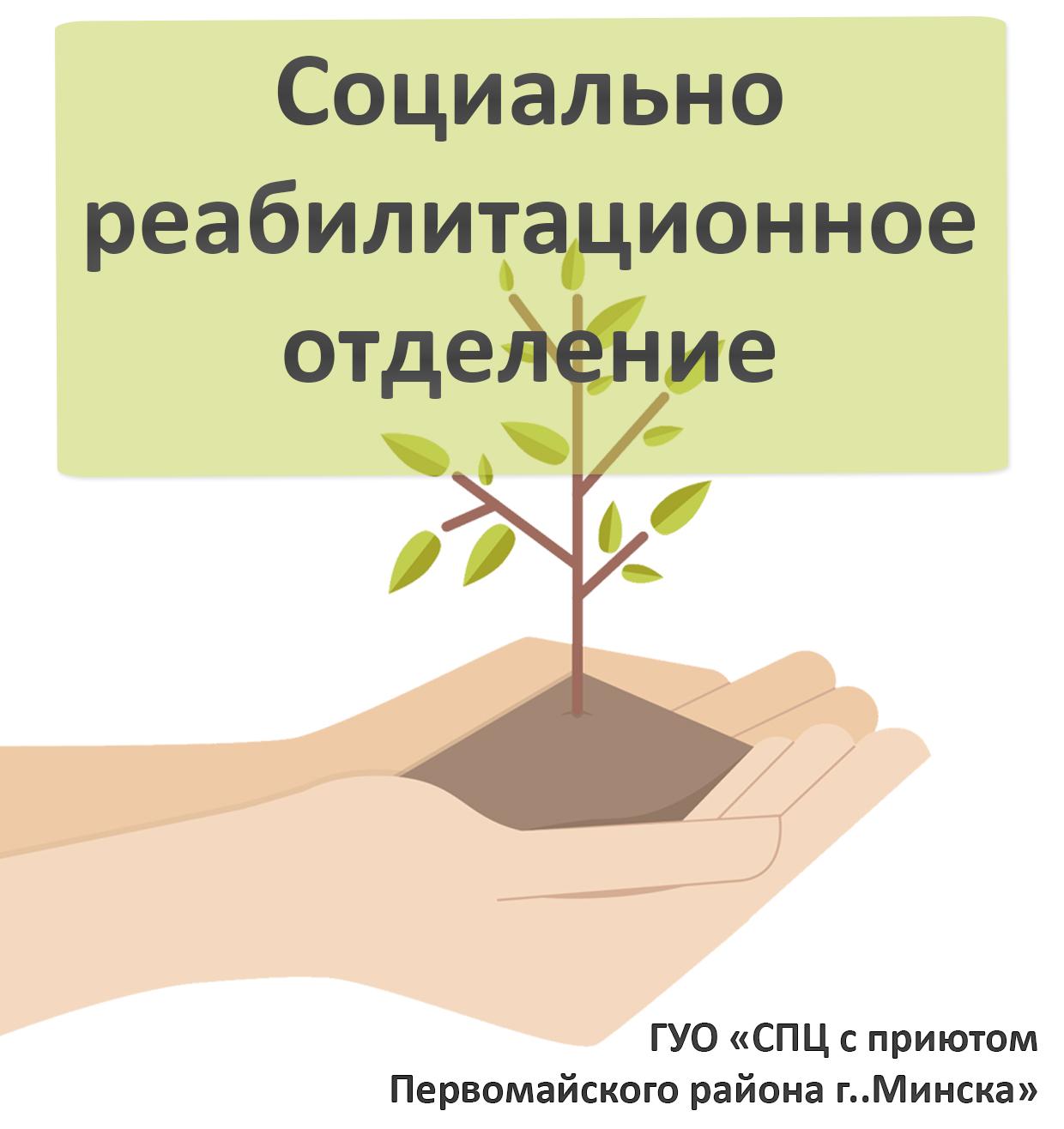 Социально-педагогический центр с приютом Первомайского района г. Минска
