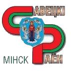 Управление образования администрации Советского района г.Минска